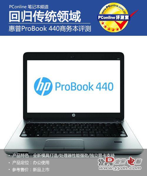 回归传统领域 惠普ProBook440商务本评测