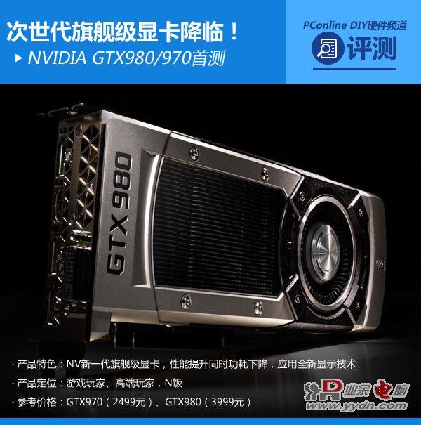 NVIDIA GTX980/970首测